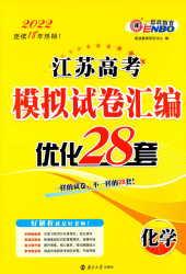 2021年江苏高考模拟试卷汇编优化28套高三化学必修1