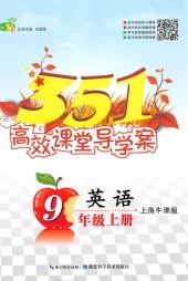 2018年351高效课堂导学案(上海牛津版)九年级英语上册