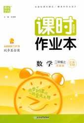 2021年课时作业本(江苏专版)二年级数学上册苏教版