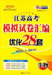 2021年江苏高考模拟试卷汇编优化28套高三生物必修1