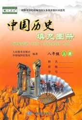 2021年中国历史填充图册八年级历史上册部编版