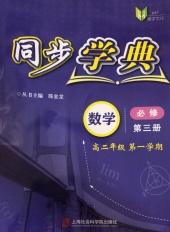 2021年同步学典(必修3)高二数学通用版