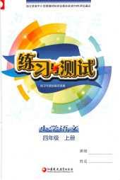 2021年练习与测试四年级语文上册苏教版