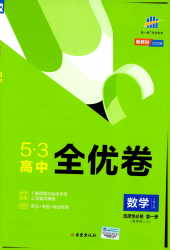 2021年5·3高中全优卷高二数学上册选修1人教A版