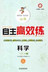 2020年自主高效练A版七年级科学上册浙教版