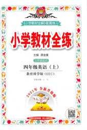 2021年小学教材全练(EEC)四年级英语上册教科版