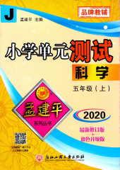 2020年孟建平小学单元测试(J)五年级科学上册