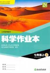 2021年科学作业本七年级科学上册浙教版