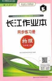 2021年长江作业本九年级物理上册人教版