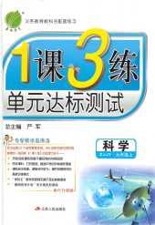 2019年1课3练单元达标测试九年级科学上册浙教版
