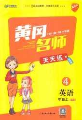 2021年黄冈名师天天练四年级英语上册鲁科版