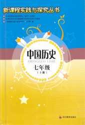 2020年新课程实践与探究丛书七年级历史上册人教版