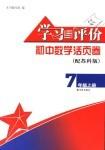 学习与评价初中数学活页卷七年级数学苏科版译林出版社
