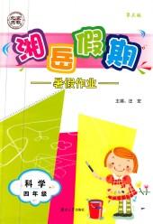 2020年湘岳假期暑假作业四年级科学教科版湖南大学出版社