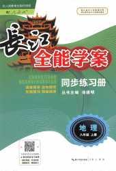 2021年长江全能学案八年级地理上册人教版
