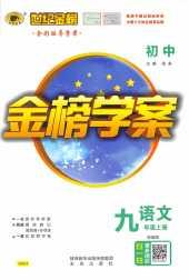 2021年金榜学案九年级语文上册部编版