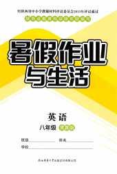 2021年暑假作业与生活八年级英语冀教版陕西师范大学出版总社有限公司