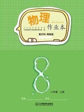 2021年物理作业本八年级物理上册沪粤版