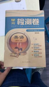 2020年单元检测卷四年级英语上册教科版