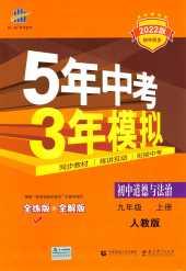 2021年5年中考3年模拟初中政治上册部编版