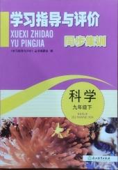 2021年学习指导与评价九年级科学下册浙教版