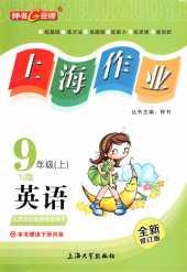 2021年上海作业九年级英语上册牛津版上海专版