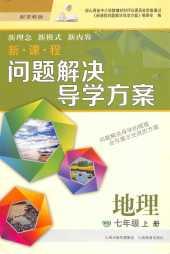2021年问题解决导学方案七年级地理上册晋教版