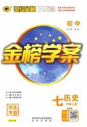 2021年金榜学案七年级历史上册部编版河北专版