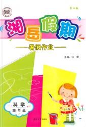 2020年湘岳假期(暑假)四年级科学湘科版湖南大学出版社