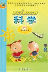 2021年教材课本(五四学制)五年级科学上册青岛版