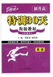 2021年特训30天衔接教材(暑假)初中英语通用版武汉出版社