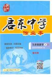 2020年启东中学作业本九年级数学上册江苏版