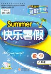 2021年快乐暑假八年级数学通用版武汉大学出版社