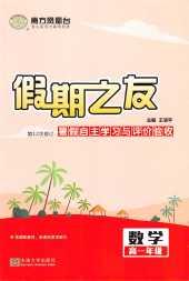 2021年假期之友高一数学通用版东南大学出版社