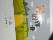 2021年暑假作业七年级历史通用版内蒙古教育出版社
