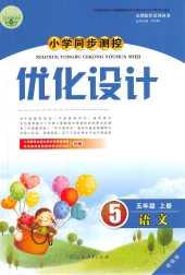 2020年小学同步测控优化设计(陕西专版)五年级语文上册