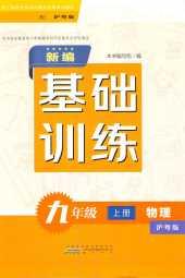 2021年新编基础训练九年级物理上册沪粤版