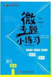 2020年微专题小练习高三语文必修1通用版