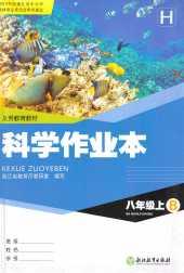 2020年科学作业本(H)(B)八年级科学上册