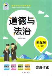 2020年道德与法治家庭作业四年级政治上册通用版