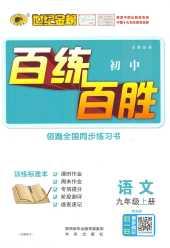 2021年百练百胜九年级语文上册部编版