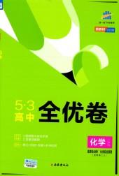 2021年5·3高中全优卷(选择性必修1)高二化学上册人教版