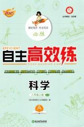 2021年自主高效练八年级科学上册浙教版