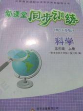 2018年同步训练五年级科学上册江苏版