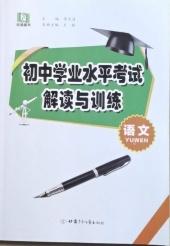 2021年初中学业水平考试解读与训练九年级语文全册通用版