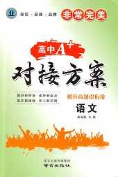 2021年高中A+对接方案初升高知识衔接暑假高中语文通用版南京出版社
