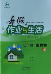 2021年暑假作业与生活七年级生物A版陕西人民教育出版社