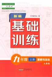 2021年新编基础训练九年级政治上册人教版
