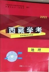 2021年西藏学考初中学业水平考试地理