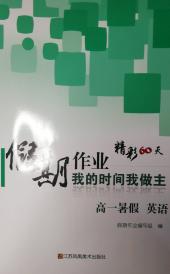 2021年假期作业高一英语通用版江苏凤凰美术出版社